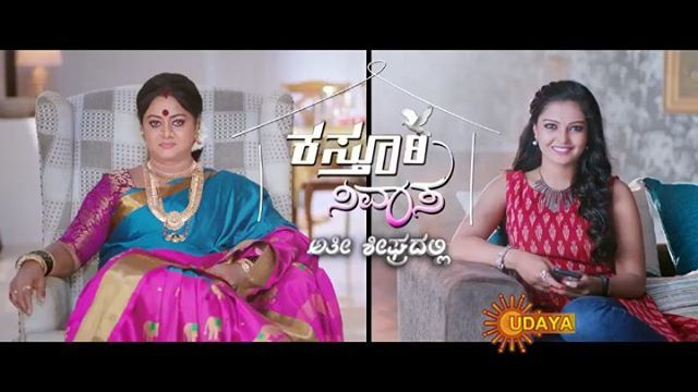 Kasturi Nivasa aka Kasthuri Nivasa Kannada Serial Cast Story Crew Photos Videos Hero and Heroine